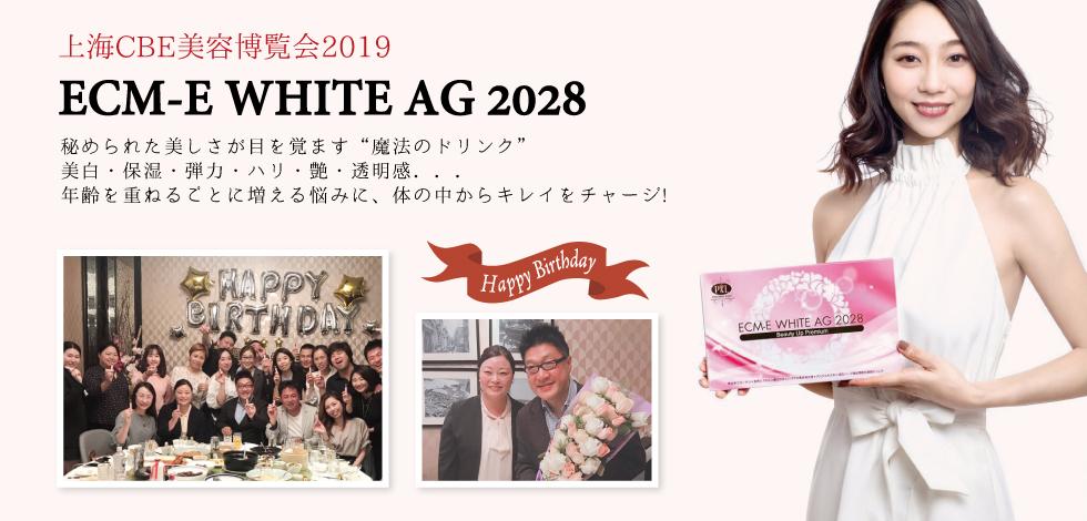 上海CBE美容博覧会2019に参加させていただきました。